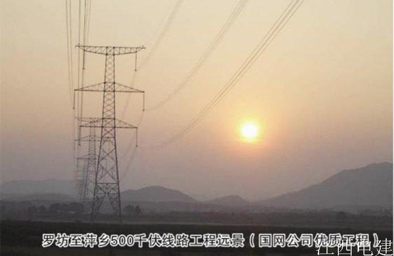 羅坊至萍鄉500千伏線路工程遠景(國網公司優質工程)