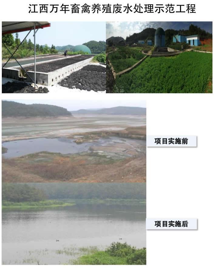 江西万年畜禽养殖废水处理示范工程.jpg