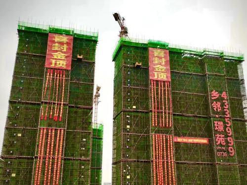 3號、4號樓主體結構喜封金頂(羅亮).jpg