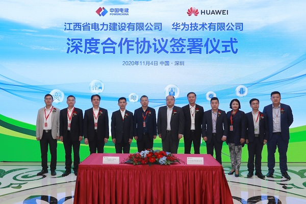 20201104江西電建公司與華為科技深度合作協議簽署儀式2.JPG